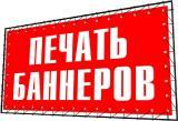 Печать и установка баннеров любой сложности в Днепропетровске
