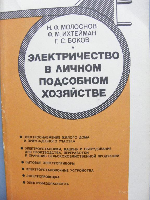 Электричество в личном подсобном хозяйстве. Молоснов Н.Ф. 1990