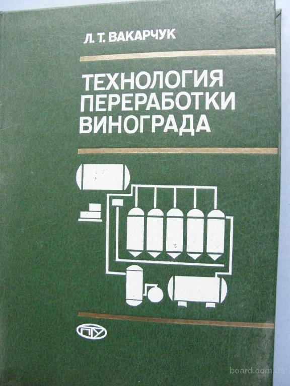 Технология переработки винограда. Вакарчук Л.Т.