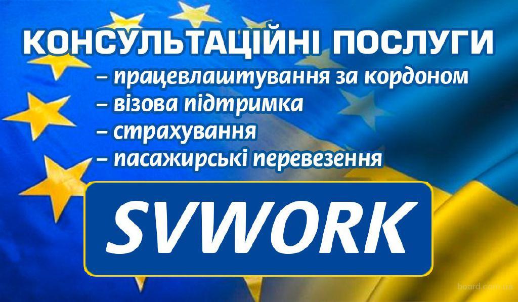 Візова Підтримка, Працевлаштування в Польщі