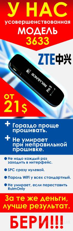 ZTE AC3633 Mifi REV.B с антенной