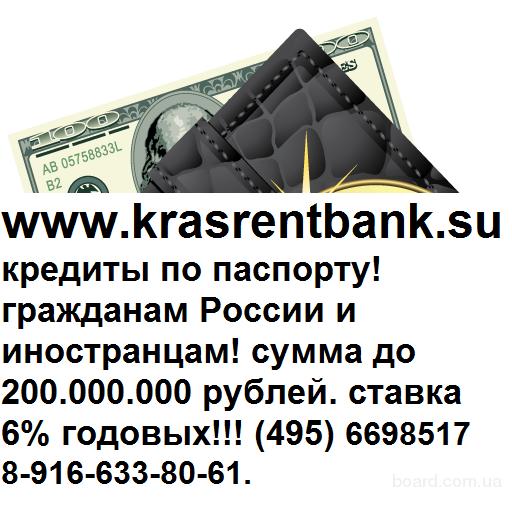 красрентбанк-кредиты всем только по паспорту! до 2 миллионов рублей под 6% в год