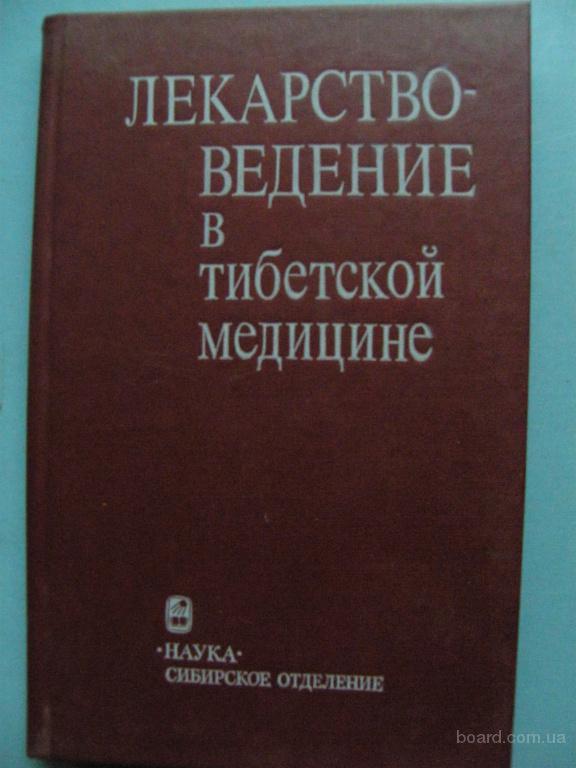 Лекарствоведение в тибетской медицине, Асеева Т.А.