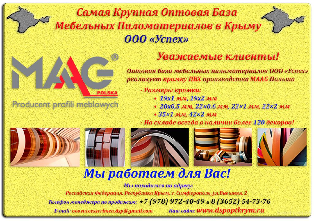 ПВХ кромка MAAG по оптовым ценам в Крыму