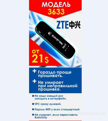 USB Роутер ZTE AC3633 по выгодной цене, возможен опт.