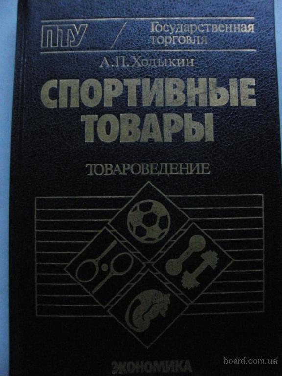 Спортивные товары, Ходыкин А.П.