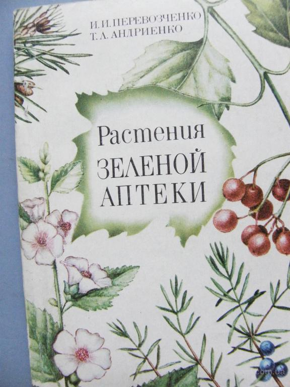 Растение зелёной аптеки, Перевозченко И.И.