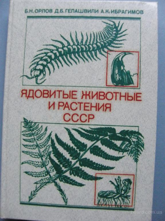 Ядовитые животные и растения СССР. Орлов Б.Н.