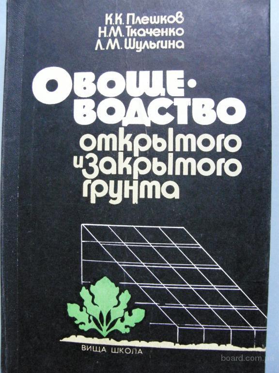 """Овощеводство открытого и закрытого грунта"""" Плешков К.К. 1990. Увеличенный формат"""