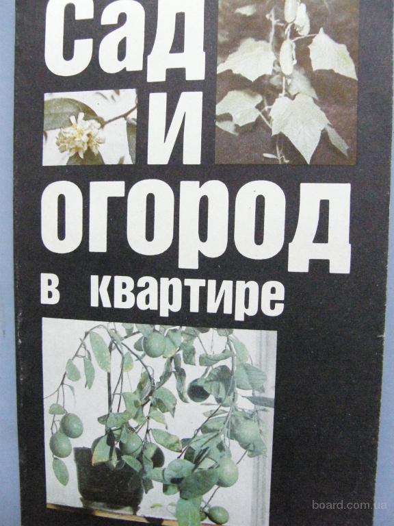 Сад и огород в квартире, А.К. Поляков