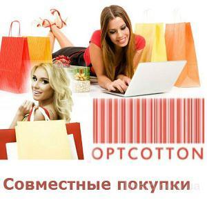Совместные покупки 2016 Одежда женская мужская детская