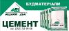Цемент цена с доставкой по Харькову и области