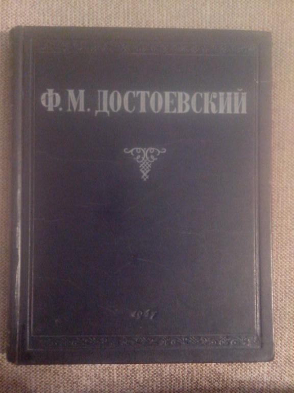 """Достоевский Ф.М. """" Избранные сочинения"""", 1947г."""