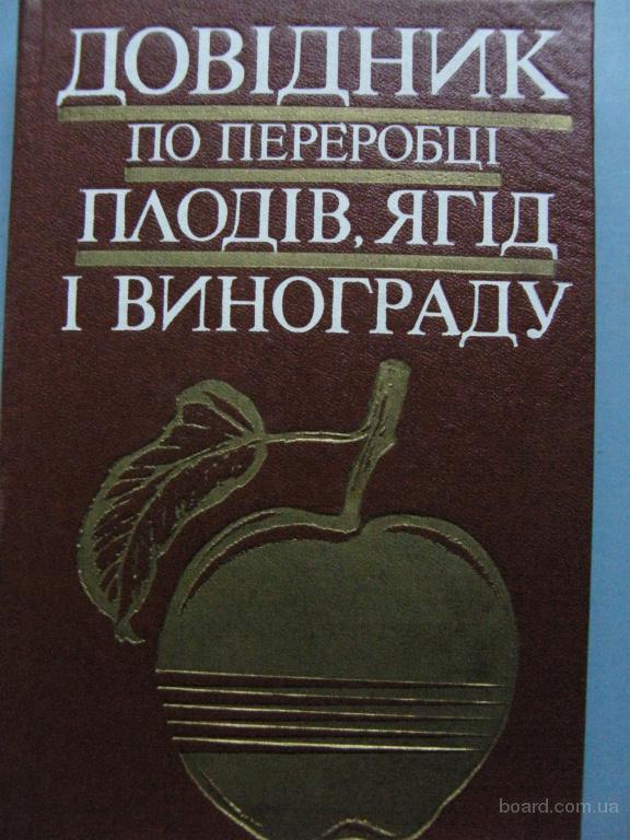 Довідник по переробці плодів, ягід і винограду. Рибак Г.М.