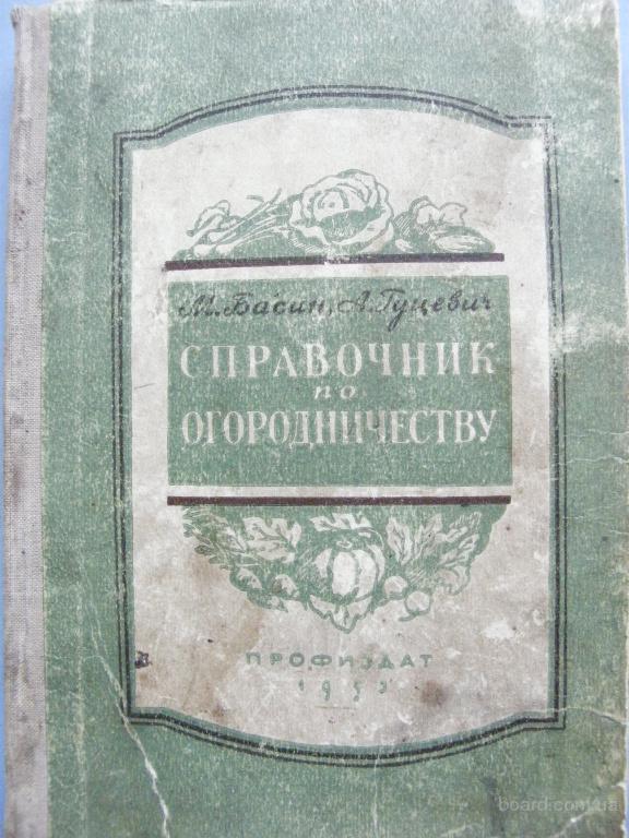 Справочник по огородничеству. Басин М.