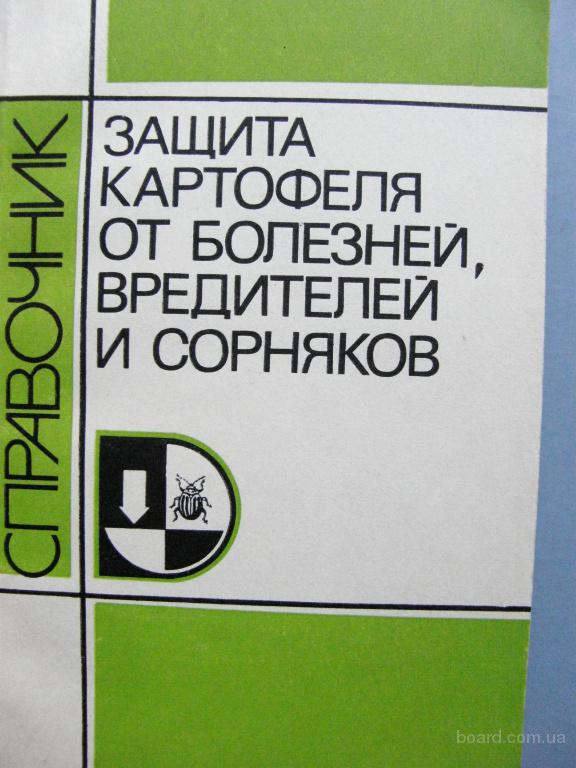 Защита картофеля от болезней, вредителей и сорняков. Воловик. А.С.