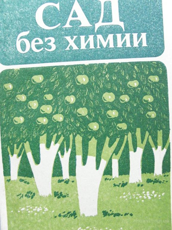 Сад без химии. Артёменко В.М.
