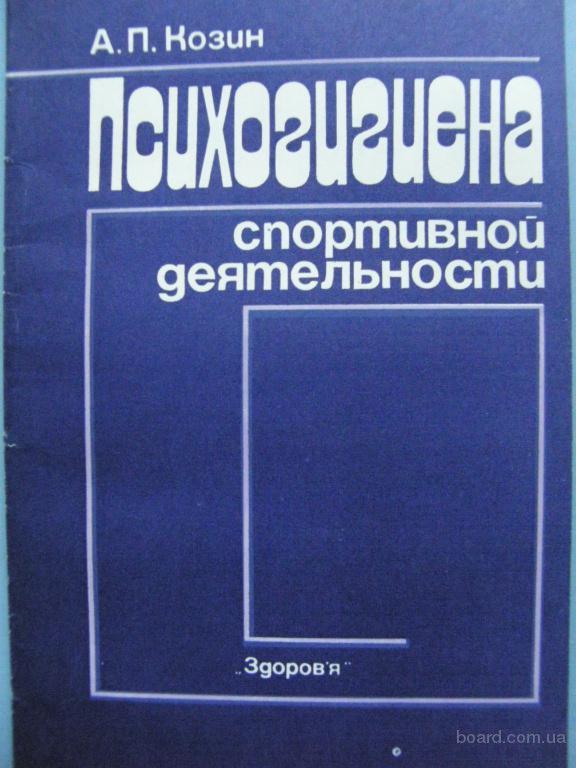 Психогигиена спортивной деятельности, Козин А.П.