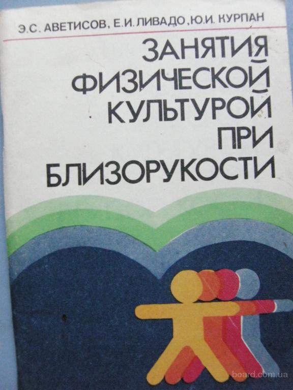 Занятия физической культурой при близорукости. Аветисов Э.С.