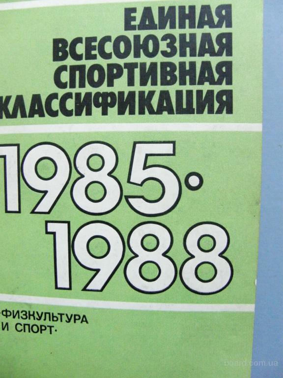 Единая всесоюзная спортивная классификация 1985-88, Котов М.П.