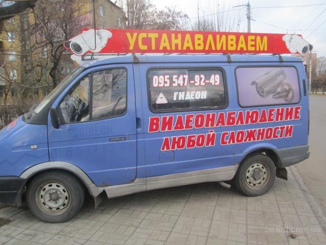 Установка и обслуживание систем безопасности в Краматорске.
