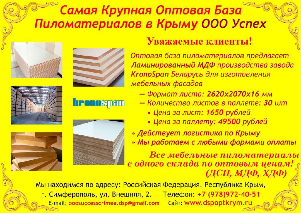 МДФ плита по оптовым ценам со складов в Крыму
