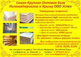 Ламинированные МДФ плиты оптом и розницу со склада в Крыму