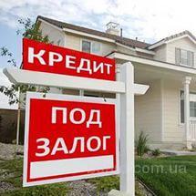 Кредит под залог недвижимости. От 1,9% в месяц