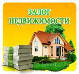 Выдам деньги под залог недвижимости