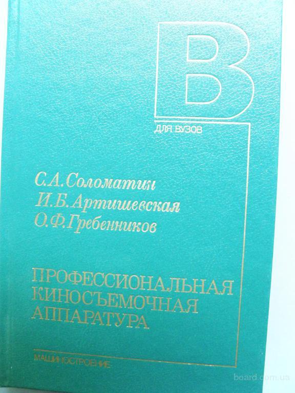 Профессиональная киносъемочная аппаратура, Соломатин С.А.
