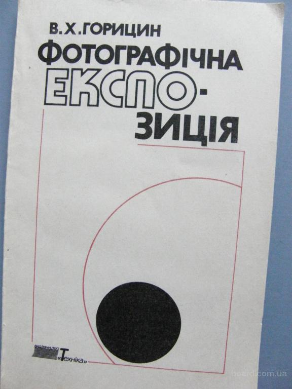 Фотографічна експозиція. Горицин В.Х