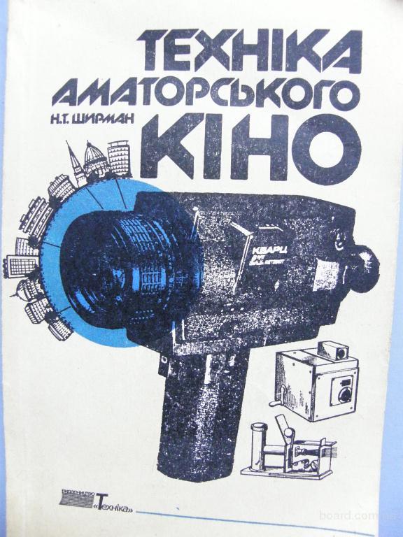 Техніка аматорського кіно. Ширман Н.Т.