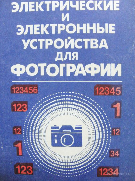 Электрические и электронные устройства для фотографии. Федотов Г.А.