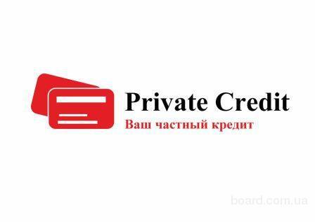 Кредитование!!! До 150000ГРН., Частный кредитор, Без залога