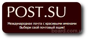 Бизнес портал почты, постов, свежих объявлений и форумов