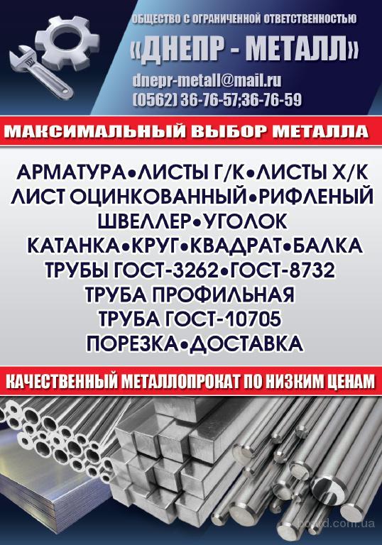 Труба ДУ 25Х3,2 ГОСТ 3262-75 (9м;6м) цена ниже рыночной...