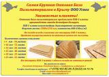 Купить OSB-3 плиту влагостойкую от завода Kronospan Беларусь в Симферополе