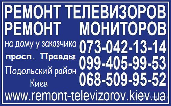 Ремонт телевизоров, ремонт мониторов - проспект Правды, Киев