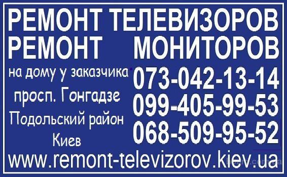 Ремонт телевизоров, Ремонт мониторов проспект Георгия Гонгадзе, подольский район Киев. Телемастер