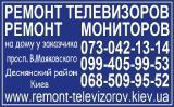 Ремонт телевизоров, ремонт мониторов - проспект Владимира Маяковского, Киев