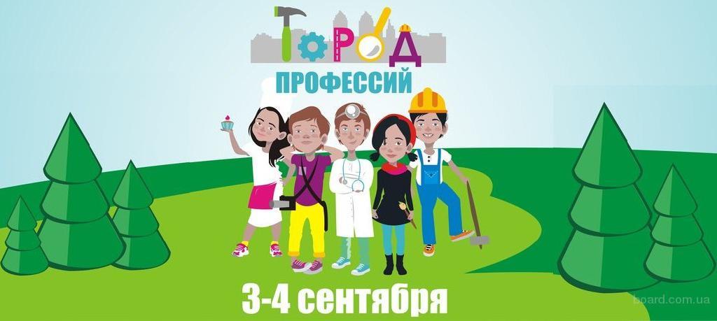 Самый крупный семейный фестиваль Город профессий