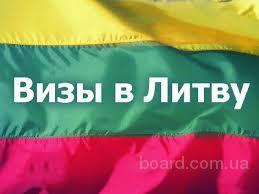 Виза в Литву!