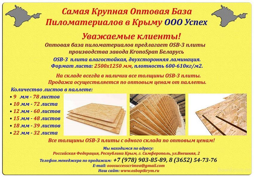 Купить OSB-3 плиту влагостойкую от завода Kronospan Беларусь в Евпатории