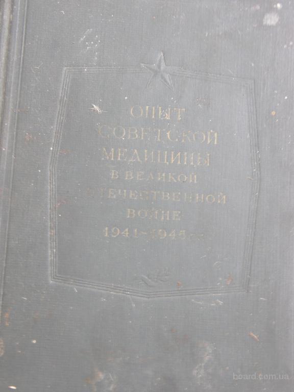 Опыт советской медицины в Великой Отечественной войне 1941-1945 года. 29 том. Симирнов Е.И.
