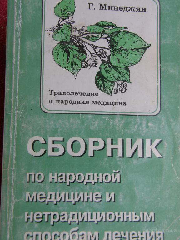 Сборник по народной медицине и нетрадиционным способам лечения. Минеджян Г.