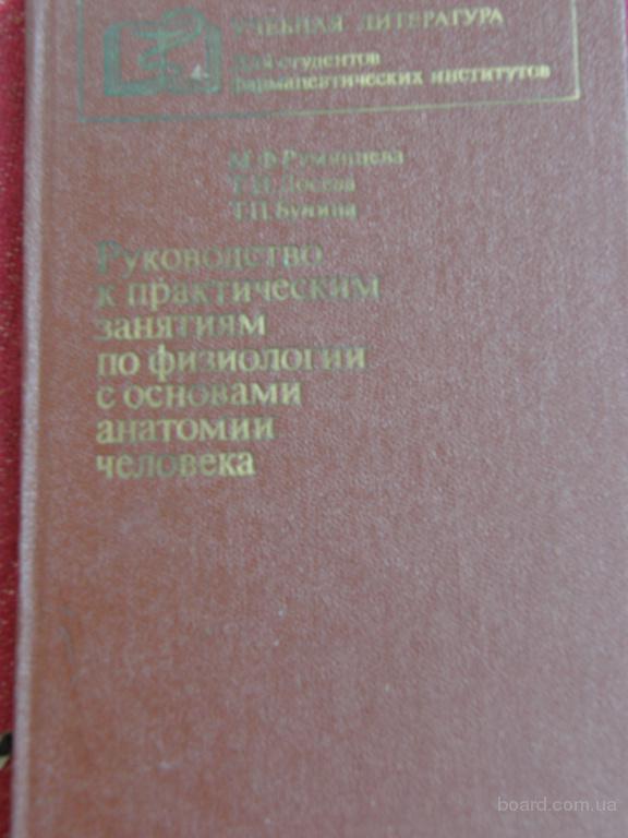 Руководство к практическим занятиям по физиологии с основами анатомии человека, Румянцева М.Ф.