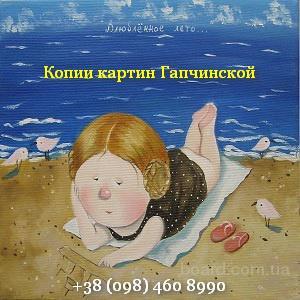 Продлим летний отдых 2016 копиями картин Гапчинской