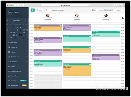 Yclients - облачная платформа для автоматизации сферы услуг