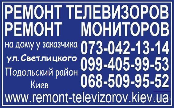 Ремонт телевизоров Киев, Подольский район, улица Светлицкого