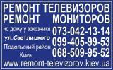 Ремонт мониторов Киев, Подольский район, улица Светлицкого